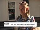 18 мая 2018. Луганск. ГТРК ЛНР. Что для Вас значит быть русским? 2 часть. 18 мая 2018