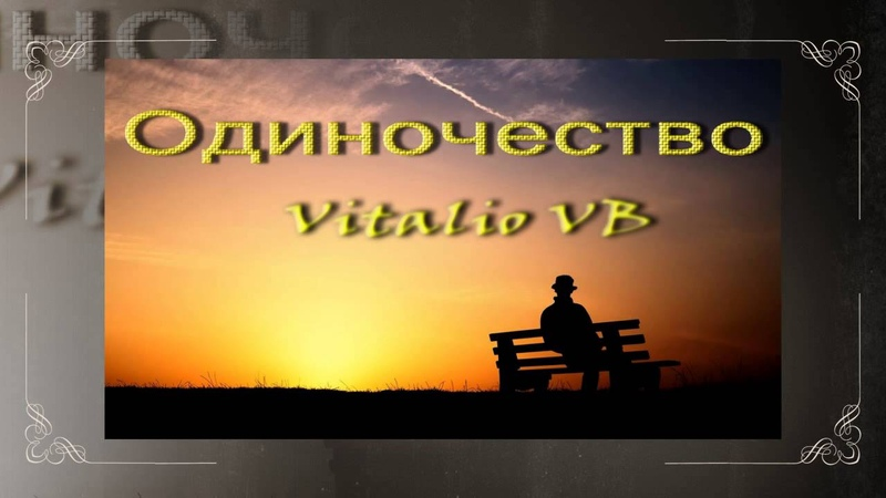 Виталий Богданович (Vitalio VB) - Oдиночество