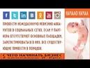 BEPIC c чего начинать бизнес ПЕРВЫЕ ШАГИ 77016685568