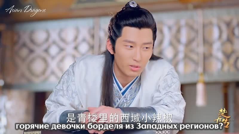 Легенда о Чу Цяо отрывок из 4 серии