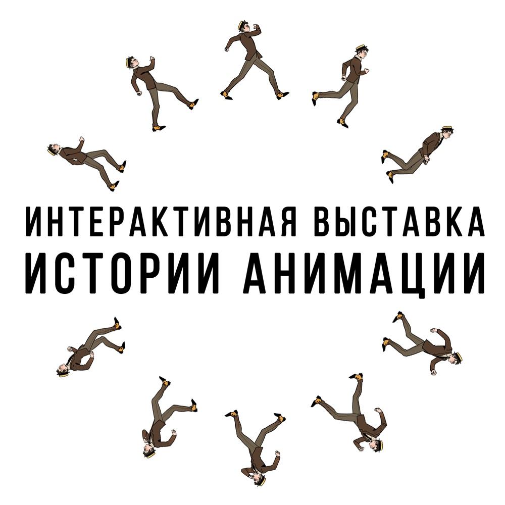 Афиша Казань Интерактивная выставка истории анимации. Казань