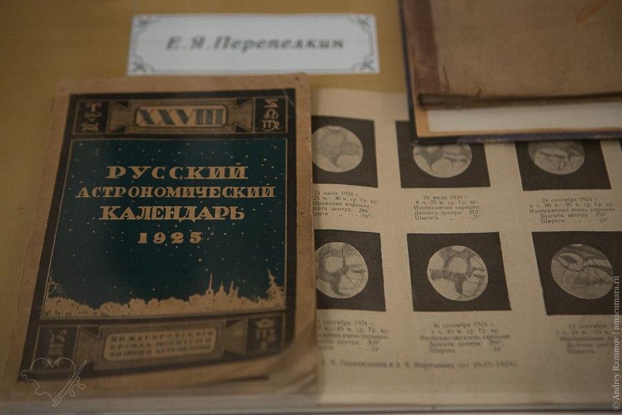 Пулковская обсерватория телескоп звезды Луна музей
