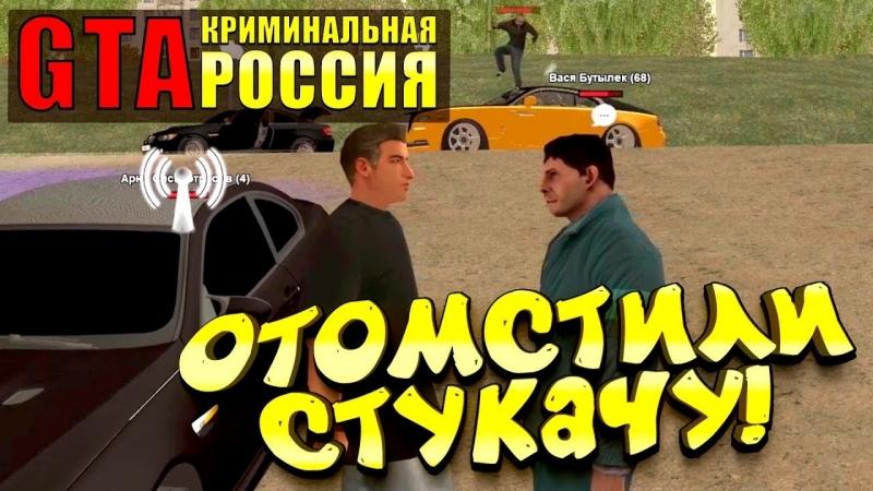 SHIMOROSHOW ОТОМСТИЛИ СТУКАЧУ! - GTA КРИМИНАЛЬНАЯ РОССИЯ (Rpbox) 11