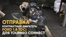 Контрактный двигатель на Форд Торнео Коннект 1 8 TDCI отправка