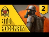 ПОСТАПОКАЛИПТИЧЕСКАЯ РОССИЯ INSOMNIA THE ARK. #2