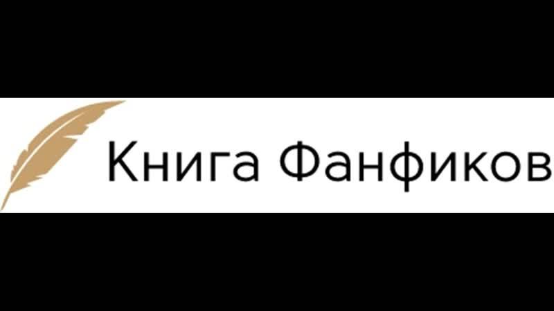 Книга Фанфиков, Фикбук, ficbook 2.0