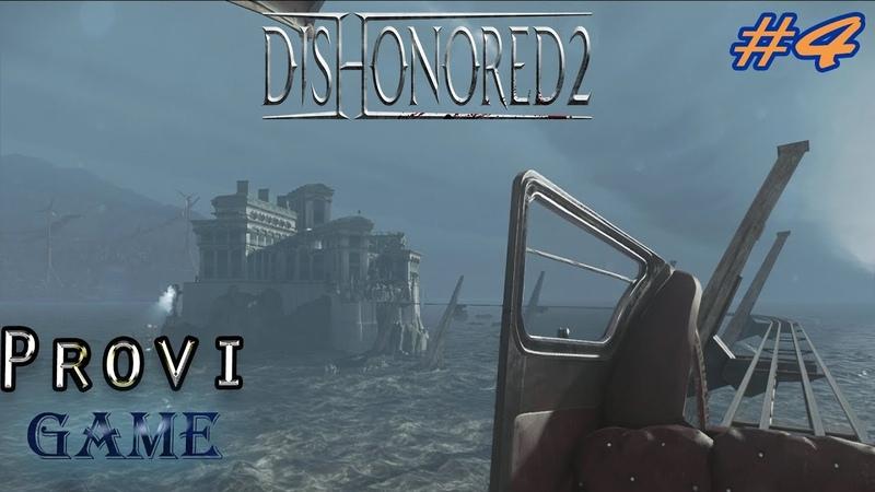 Dishonored 2 ► Аддермирский институт ►4