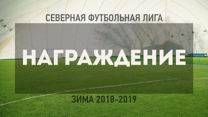 СФЛ НАГРАЖДЕНИЕ 2019