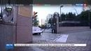 Новости на Россия 24 Посольство России в США ответило на заявление Госдепа по высылке дипломатов