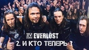 Everlost «XV Years Live in Moscow» - 02.И Кто Теперь