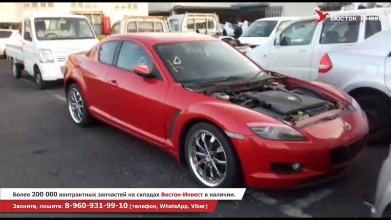 Mazda RX8 поступила на разбор