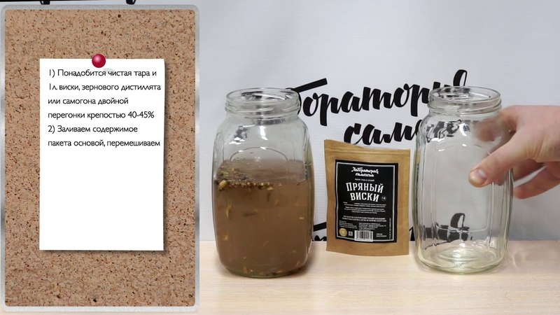 Настойка Пряный Виски из самогона. Технология приготовления. Рецепт. Лаборатория самогона » Freewka.com - Смотреть онлайн в хорощем качестве
