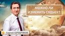 Можно ли изменить судьбу Сергей Серебряков