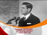 Евгений Петросян Записная книжка