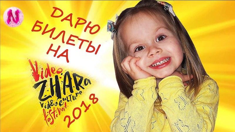 Фестиваль ВидеоЖара 2018 Киев Дарим билеты на Самую Крутую Тусовку Блогеров Nika Kid
