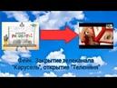 Фейк Закрытие канала Карусель, Подключение Теленяня