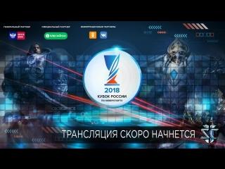Starcraft 2 | Кубок России по киберспорту 2018 | Групповая стадия (группы E и F)