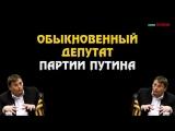 Депутат от партии Путина Евгений Федоров назвал россиян идиотами. А вот и правда, почему такой патриот, как Федоров голосует за
