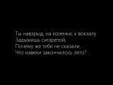 А когда я умру, ты заплачешь (.mp4