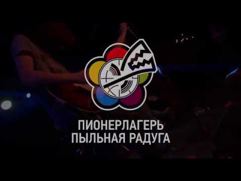 Пионерлагерь Пыльная Радуга, концерт, оптимизм