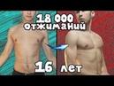 18 000 ОТЖИМАНИЙ за 30 ДНЕЙ/ ТРАНСФОРМАЦИЯ / 16 лет