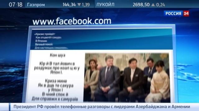 Новости на Россия 24 • Заснув на встрече с японским премьером, Луценко дал повод для хокку