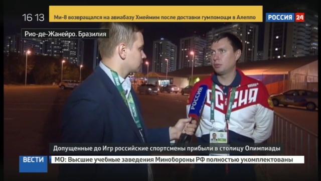 Новости на Россия 24 • Олимпиада в Рио: обратный отсчет