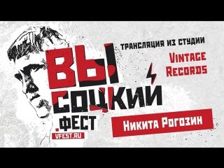 Никита рогозин в студии vintage records. день второй