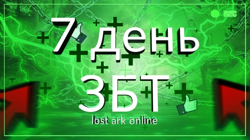 7 ДЕНЬ ЗБТ ЛОСТ АРК ОНЛАЙН!