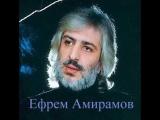 Ефрем Амирамов - Молодая HD