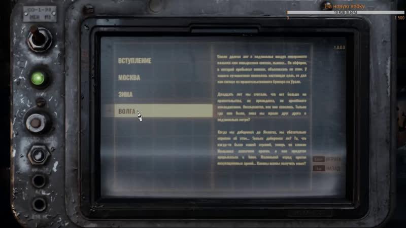 Картавый стрим Metro Exodus Суровый Российский постапокалипсис