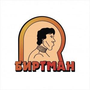 Биртман