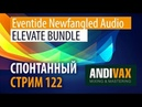 AV CC 122 - EVENTIDE NEWFANGLED AUDIO ELEVATE Bundle РОЗЫГРЫШ