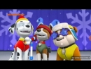 щенячий патруль песня снежного шоу