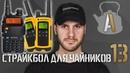 Страйкбол для чайников 13 Радиосвязь типы раций гарнитуры правила радиообмена
