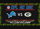 NFL | Lions VS Packers