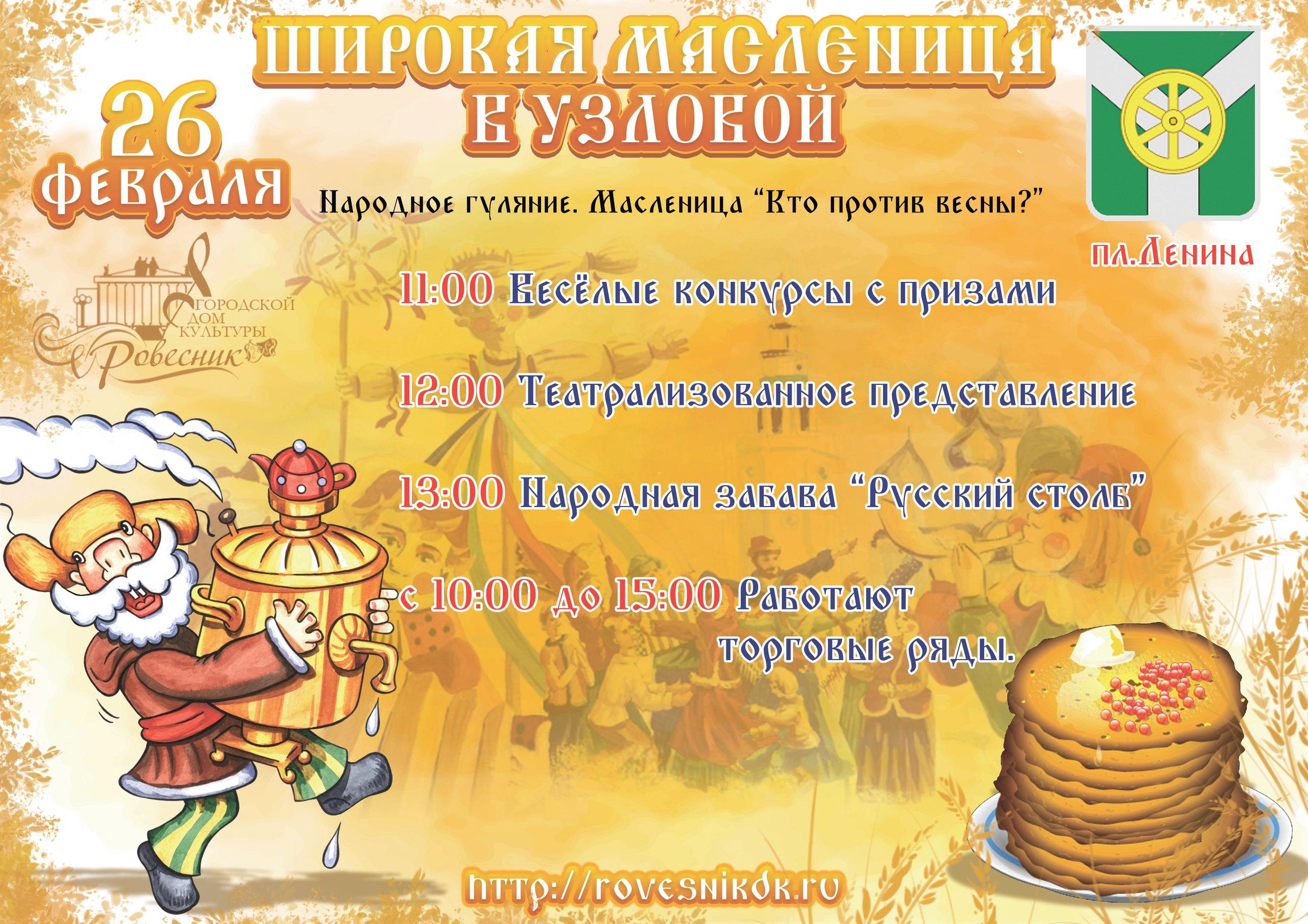 """Народное гуляние """"ШИРОКАЯ МАСЛЕНИЦА"""""""