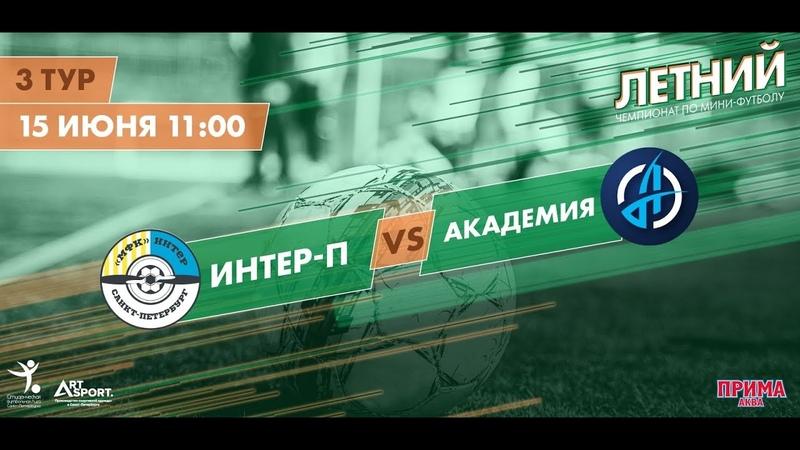 МФК Интер-Политехник - МФК Академия 15.06.19