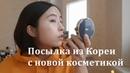 🍒ПРОБУЕМ НОВУЮ КОРЕЙСКУЮ КОСМЕТИКУ LIME COSMETICS кушоны шампунь и бальзам
