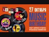 Легендарный MUSIC BIRTHDAY: Элвис Пресли, Майкл Джексон и Битлз в Лондон Молле