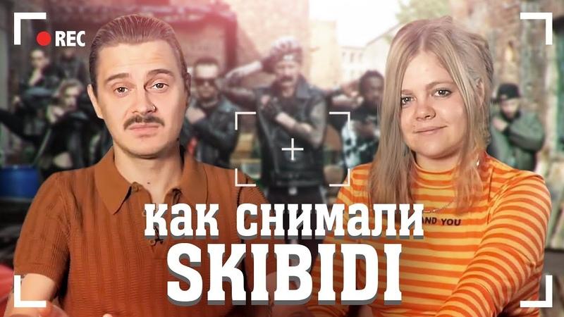 Как снимали клип LITTLE BIG Skibidi От Создателей Эксклюзивные Кадры