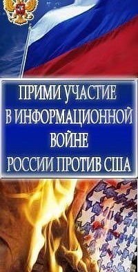 Защитим россию в информационной войне