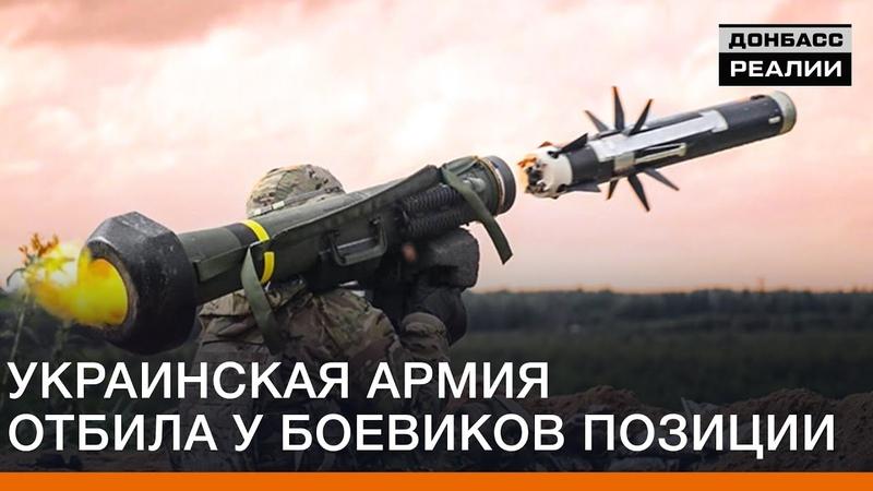 Украинская армия отбила у боевиков позиции | Донбасc Реалии