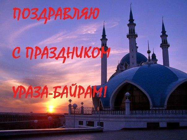 Поздравления на турецком языке с ураза байрам