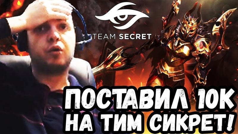 ПАПИЧ ПОСТАВИЛ НА СИКРЕТОВ! ЛЕГА В ПИКЕ Secret vs TNC (Карта 1)!