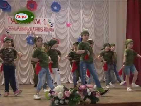 В Гагрском Доме культуры прошел концерт, организованный благотворительным фондом Мир Детства