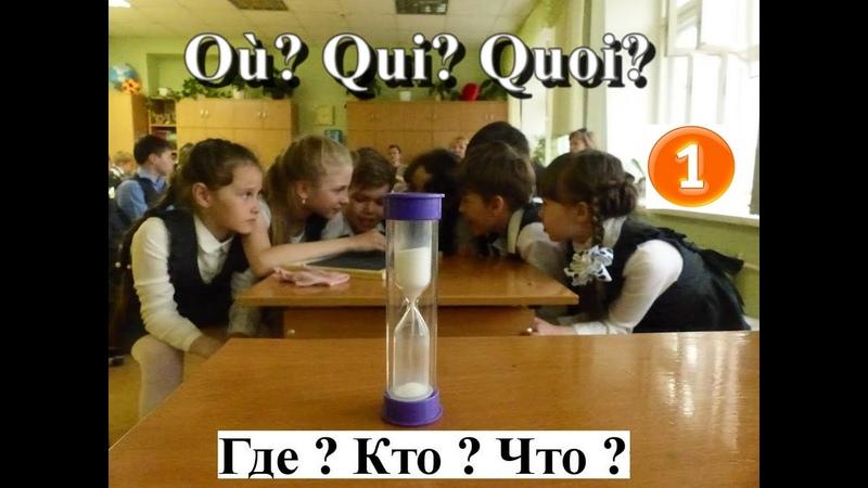 Où Qui Quoi 1er episode - Где Кто Что 1-й эпизод