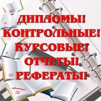 Заказать магистерскую диссертацию работу ВКонтакте Заказать магистерскую диссертацию работу