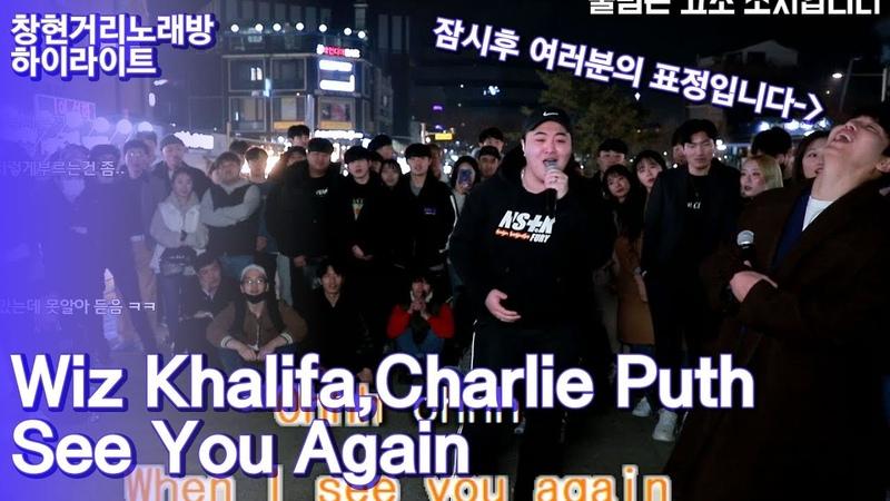 분노의질주ost 폴워커 추모곡 See You Again 팬티 준비하고들으세요 🔥STREET KARAOKE KPOP COVER