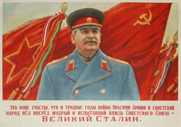 """Плакат """"Это наше счастье, что в трудные годы войны Красную Армию и советский народ вел вперед мудрый и испытанный вождь Советского Союза - великий Сталин"""
